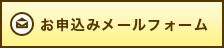 お申込みメールフォーム