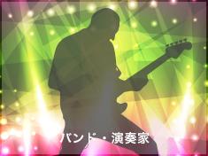 バンド・演奏家