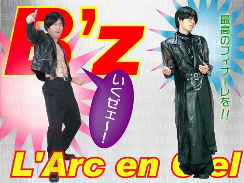 B'z L'Arc en Ciel