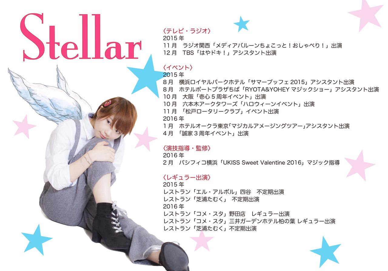 ステラ/stellar