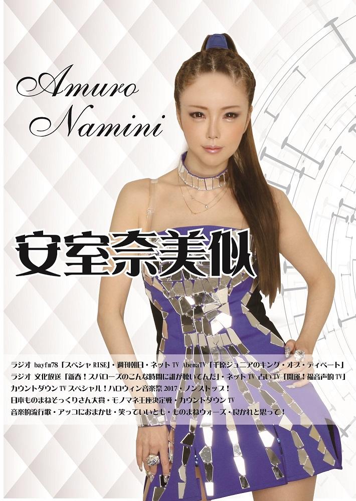 安室奈美似/Namini Amuro