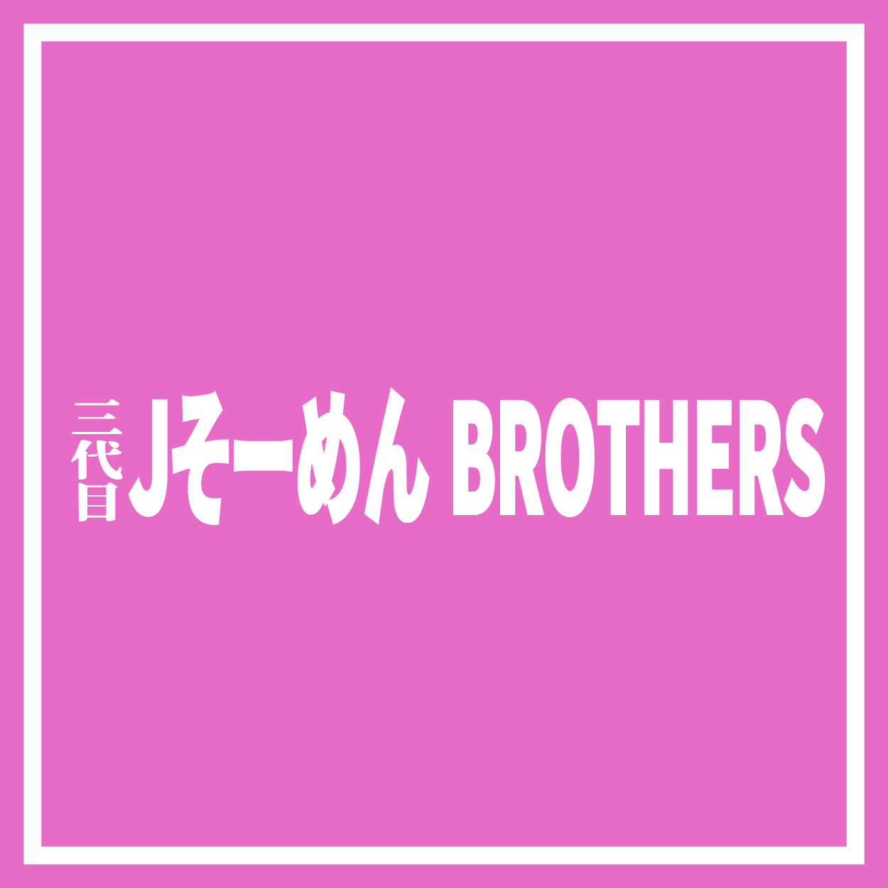 三代目JそーめんBrothers