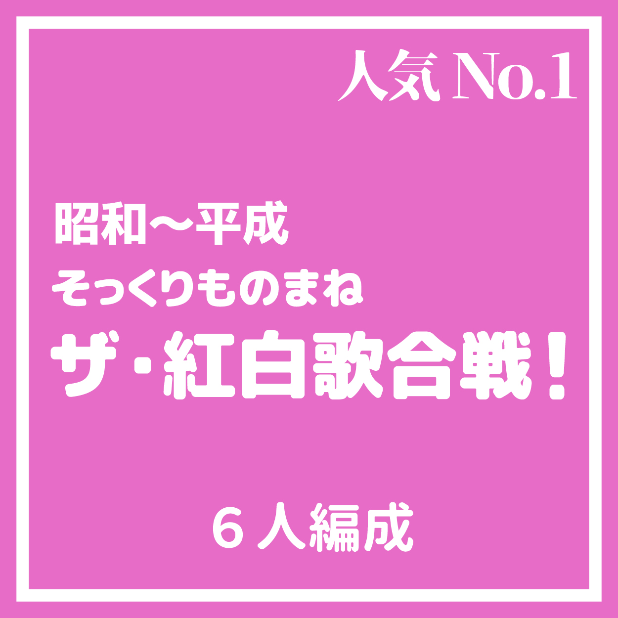 ザ・紅白歌合戦!【人気NO.1】