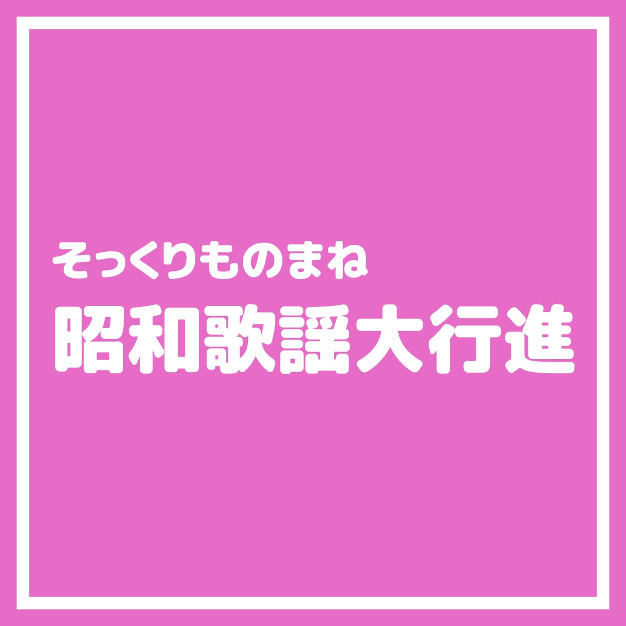 ものまね!昭和歌謡大行進